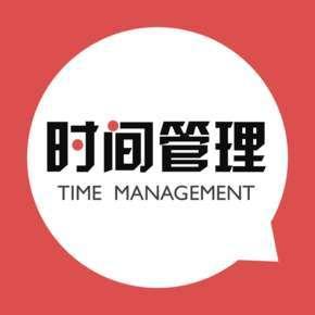 叶武滨时间管理10堂课-易效能,人人都需要时间管理