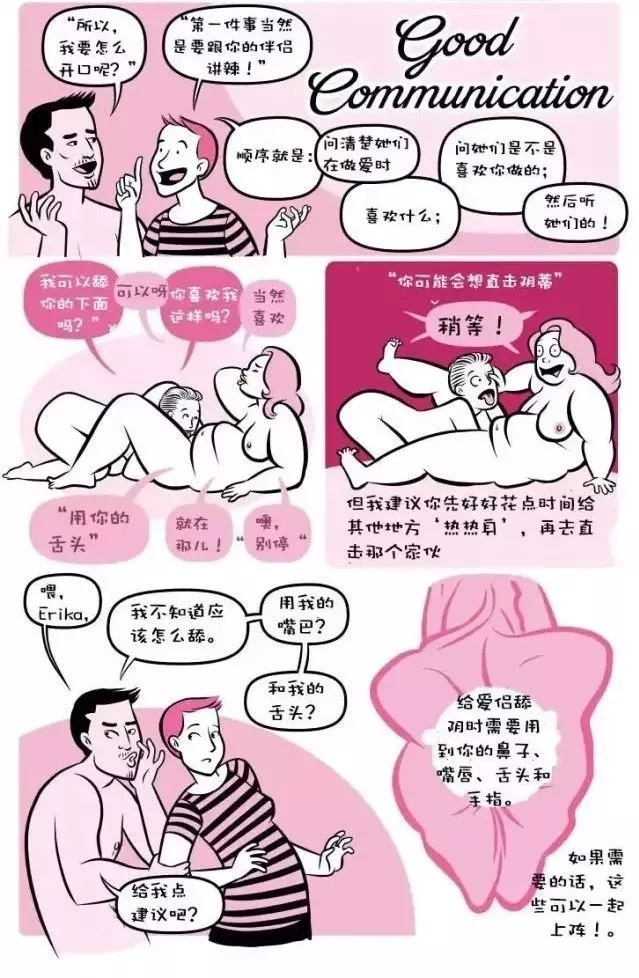 女生喜欢被口吗?怎么样给女生口?女人让男人吃私人部位