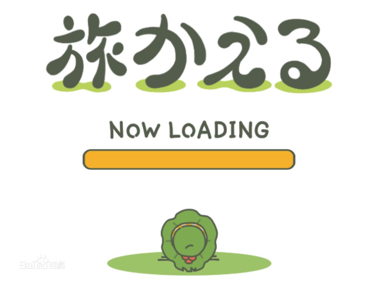 【转-安卓】旅行青蛙(旅かえる)汉化版+无限三叶草版!