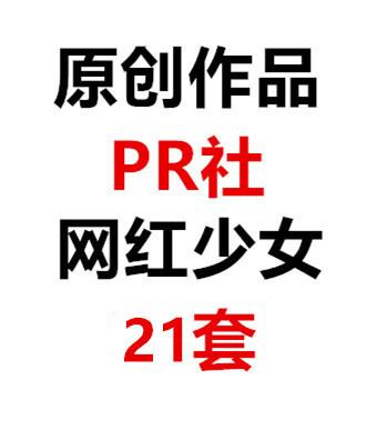 原创作品社区 | PR社微博网红少女 21套(03/07) 视频图包合集