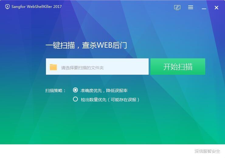 PC检测网站后门暗链工具-福利OH