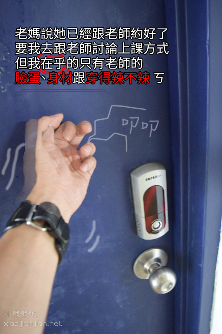 韩国真人摄影漫画《家教老师》第一到五话[164P]-真人-『游乐宫』Youlegong.com 第3张