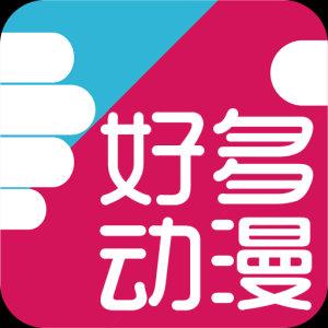 动漫爱好者福音「好多动漫」v4.9.4_去广告_破解_VIP版