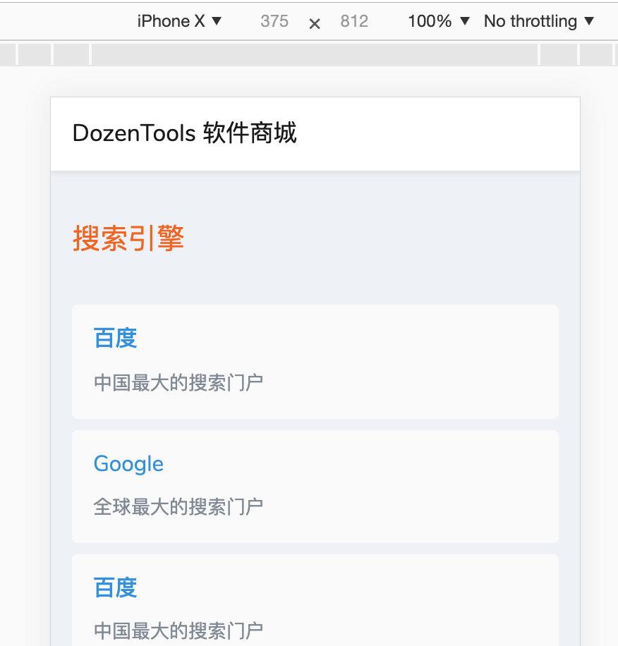 DozenTools出品,自定义网站导航模板,开箱即用