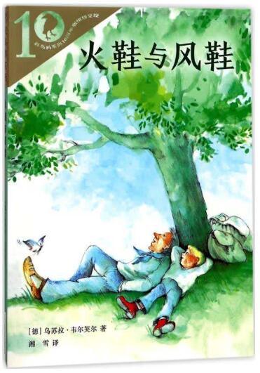 兒童中文有聲讀物:火鞋與風鞋MP3音頻 (彩烏鴉系列)小說_圖片 2