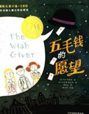 兒童中文有聲讀物:五毛錢的愿望MP3音頻 國際大獎小說系列 愛藏本_圖片 2