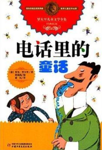 兒童中文有聲讀物:電話里的童話MP3音頻 國際大獎小說系列 世界名著_圖片 2