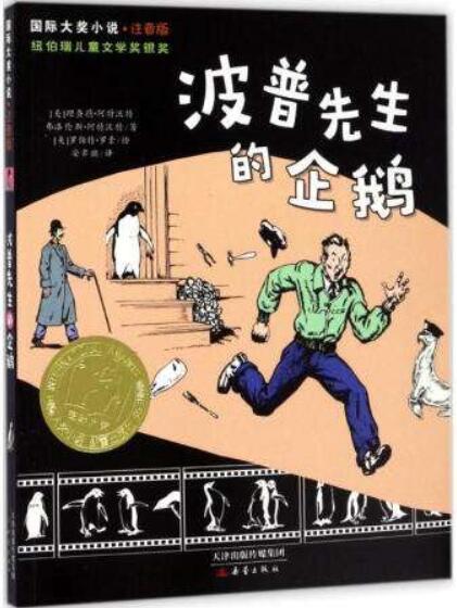 兒童中文有聲讀物:波普先生的企鵝MP3音頻 國際大獎小說系列有聲音頻_圖片 2