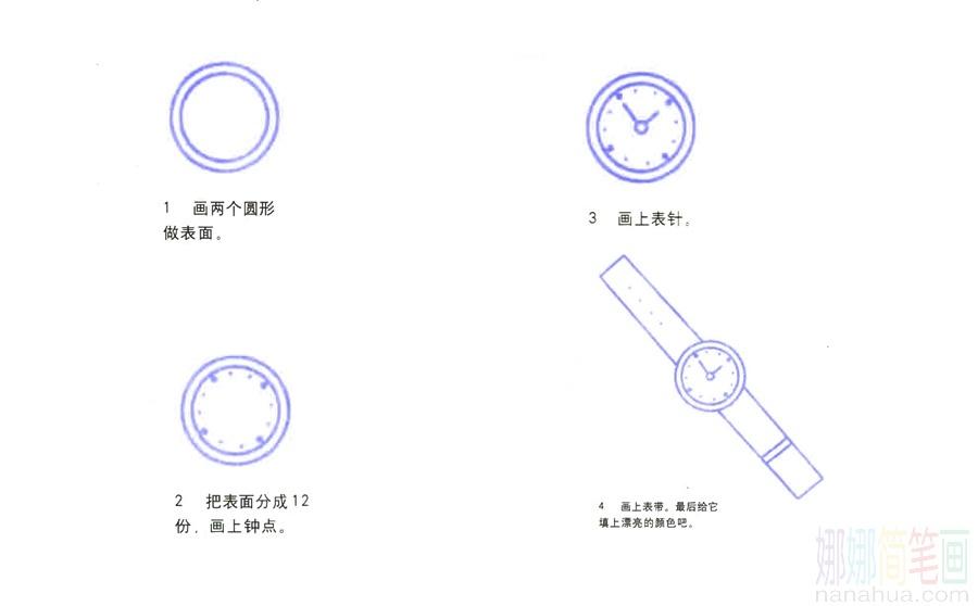 手表的簡筆畫畫法_圖片 2