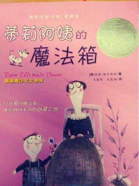 兒童中文有聲讀物:蒂莉阿姨的魔法箱MP3音頻 國際大獎小說有聲音頻_圖片 2