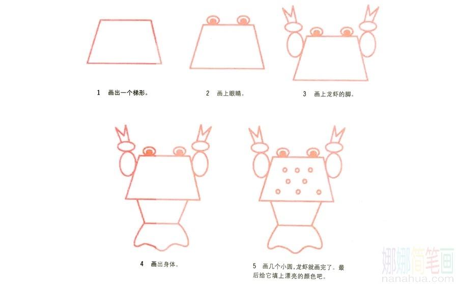 龍蝦的簡筆畫畫法_圖片 2