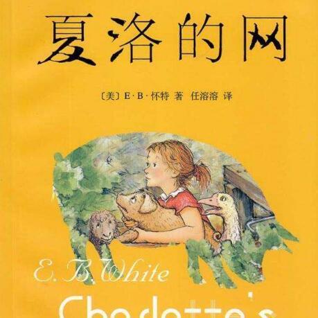 兒童中文有聲讀物:夏洛的網 MP3音頻 E.B.懷特童話_圖片 2