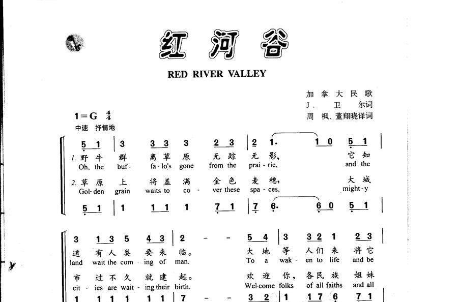 红河谷简谱