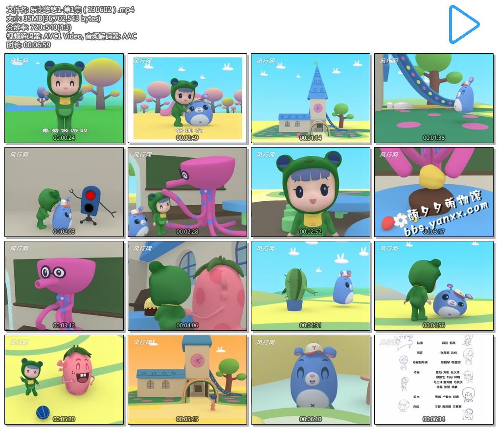 幼儿宝宝国语动画:乐比悠悠 1-2部全104集 高清mp4下载图片 No.2