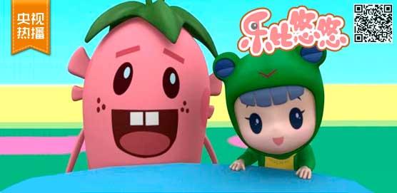 幼儿宝宝国语动画:乐比悠悠 1-2部全104集 高清mp4下载图片 No.1