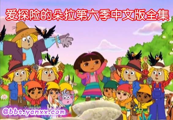 爱探险的朵拉中文版第六季 Dora The Explorer全29集 mp4格式下载图片 No.1