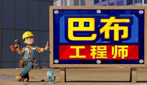 新巴布工程师 中文版 第一季全52集 高清MP4图片