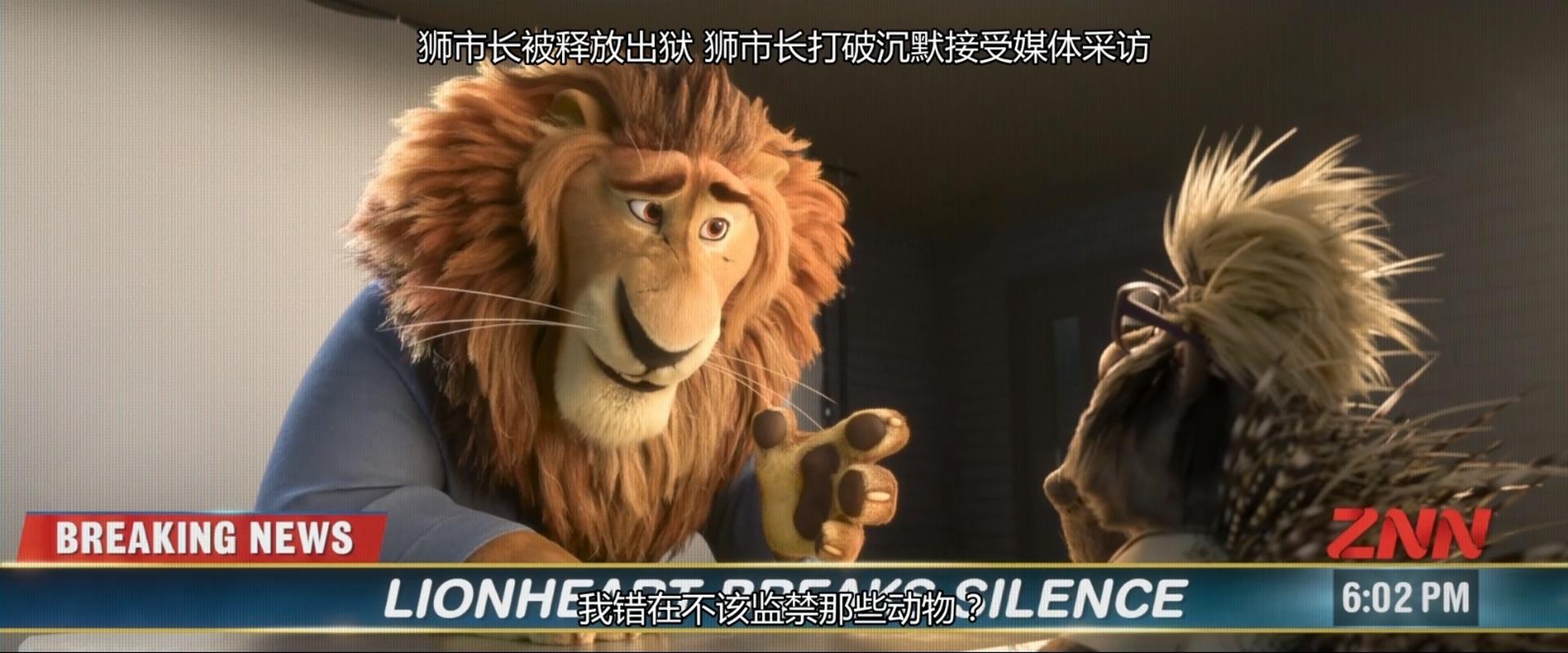 喜剧-2016.疯狂动物城国语版 超清1080P 中文字幕 mp4下载图片 No.4