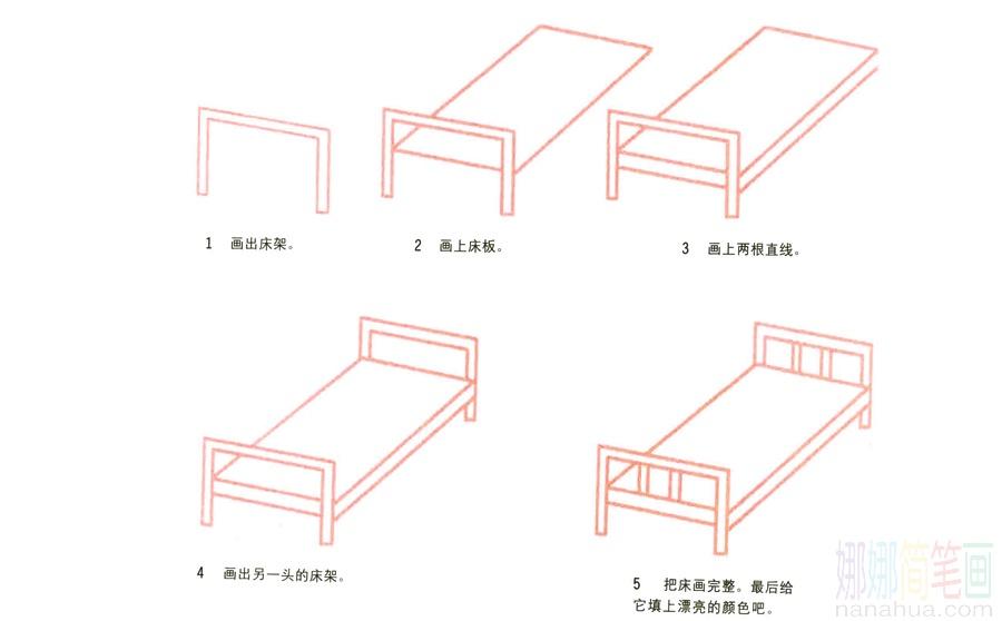 簡單5步畫出一張床(簡筆畫)_圖片 1