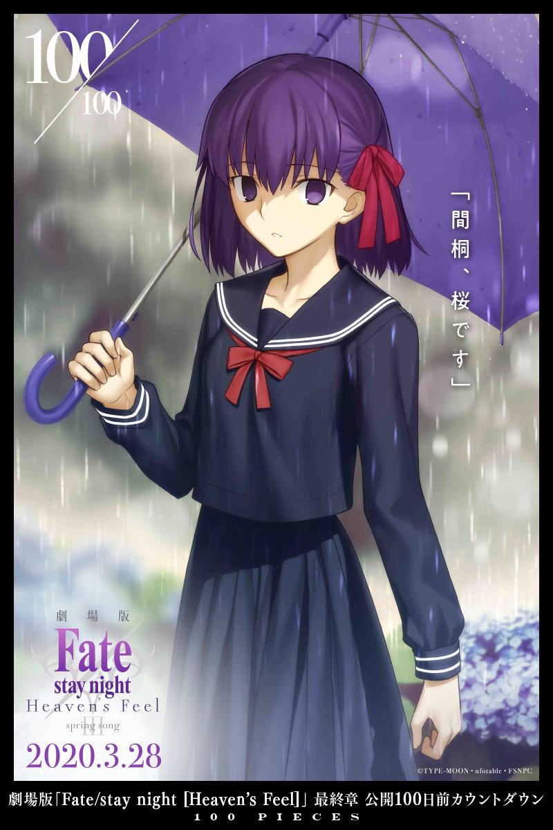 Fate stay night Heaven's Feel Ⅲ.spring song 特报第2弹公开! Fate stay night ACG资讯 第2张