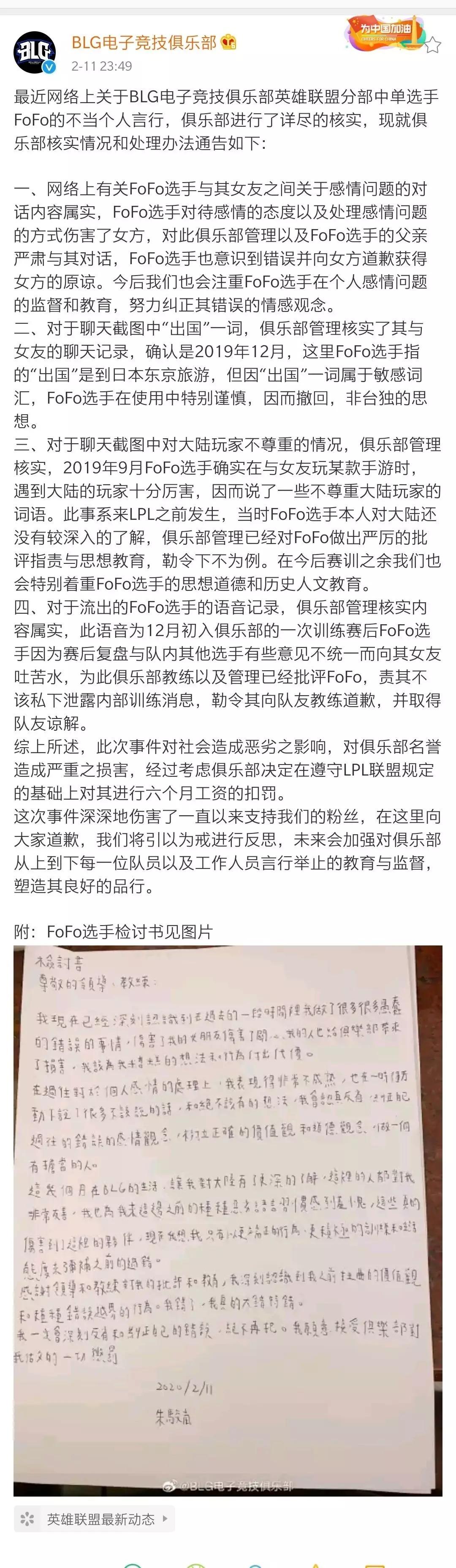 FOFO被战队处罚六个月工资,某手女主播整活惊呆网友! asmr资讯