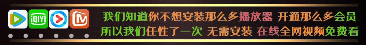 广告合作联系站长QQ:1655986984
