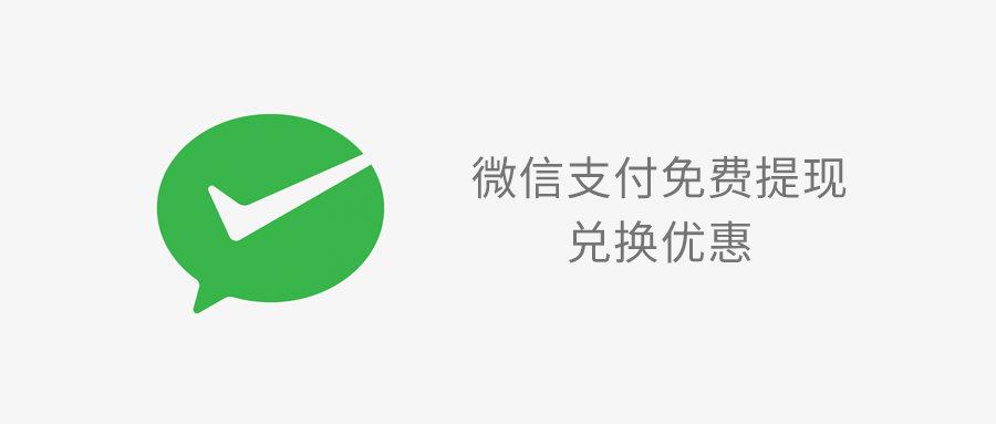 2020微信提现免手续费的方法,还能兑换各种优惠 网络赚钱 第2张