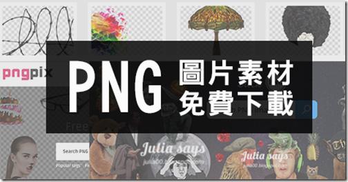 设计用得到的素材:免费下载透明背景 PNG 图片网站 Stick PNG、PNGPIX、PNGALL