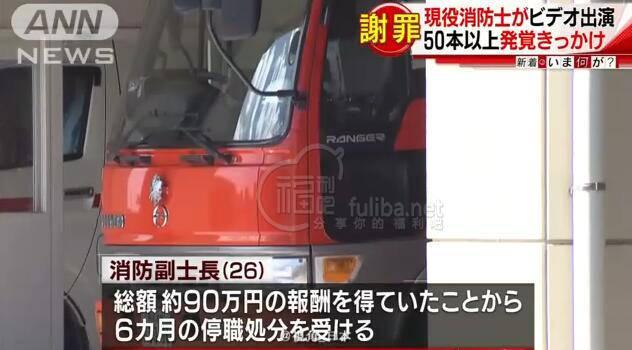 消防车:岛国消防员业余时间拍a片,被同事观影时发现被迫辞职 福利小栈 第5张