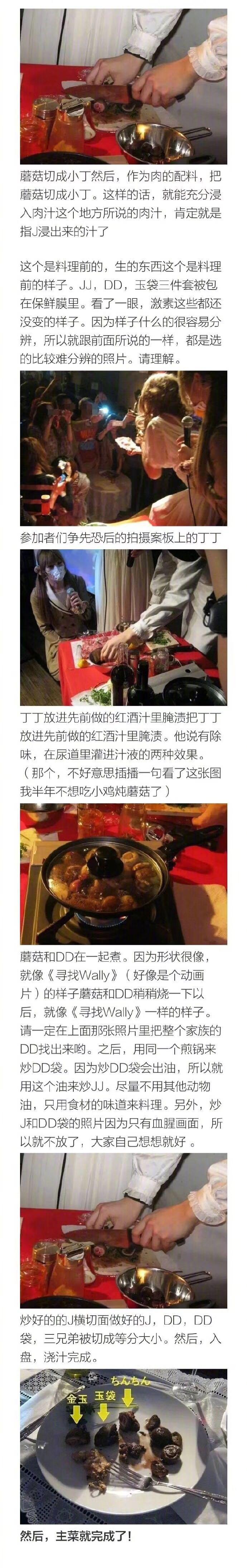 「大吉大利,今晚吃鸡」日本画家下面给大家吃!(重口) 福利小栈 第3张