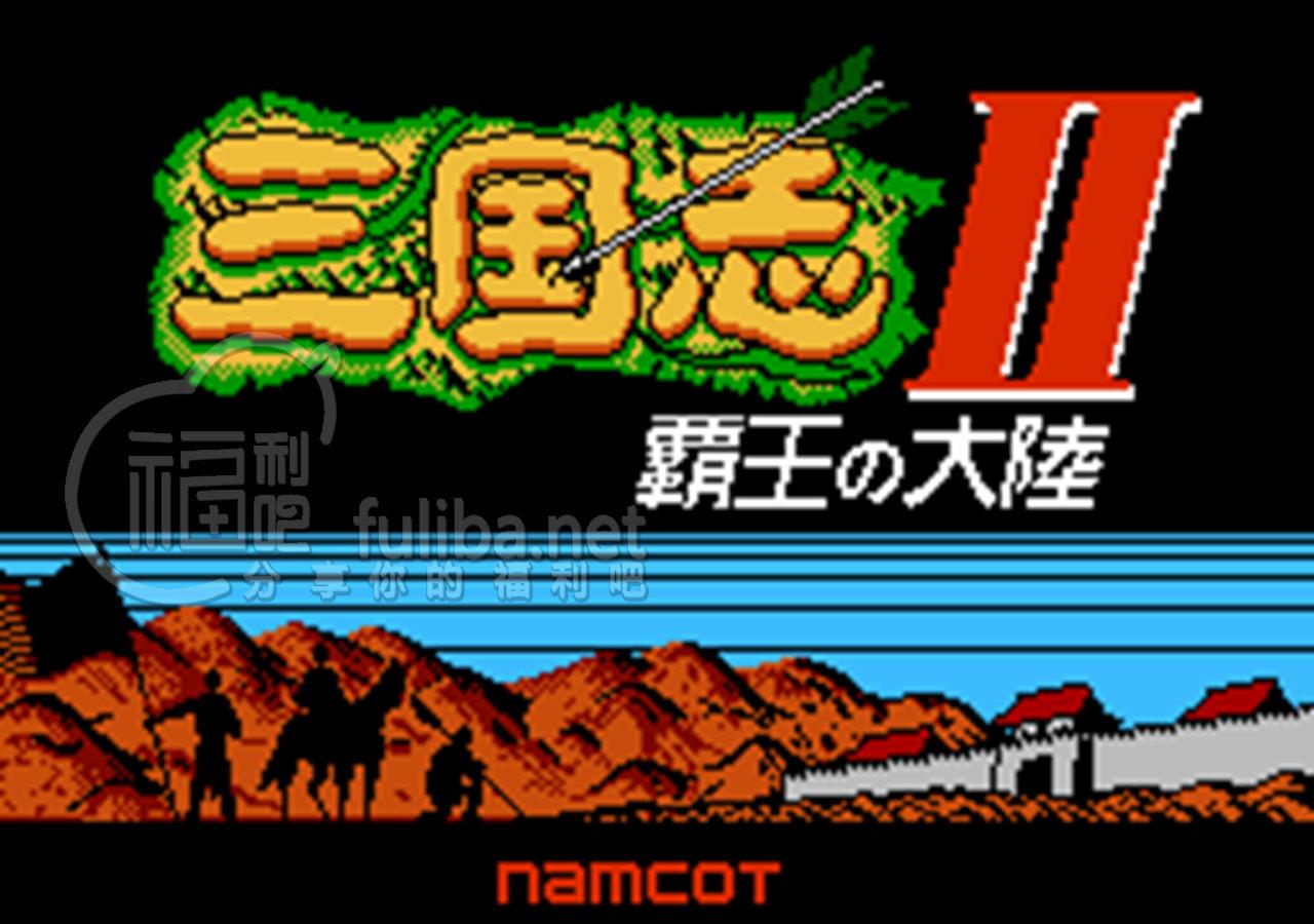 怀旧游戏:《三国志II霸王的大陆》复刻版: 霸王的梦想 福利小栈 第1张