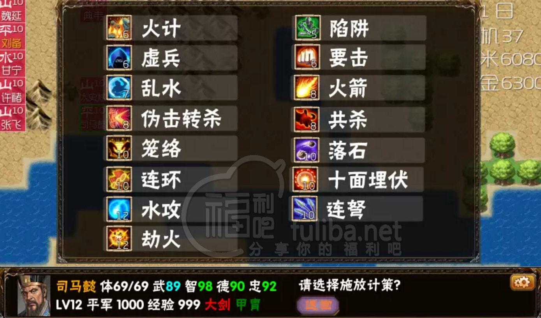 怀旧游戏:《三国志II霸王的大陆》复刻版: 霸王的梦想 福利小栈 第6张
