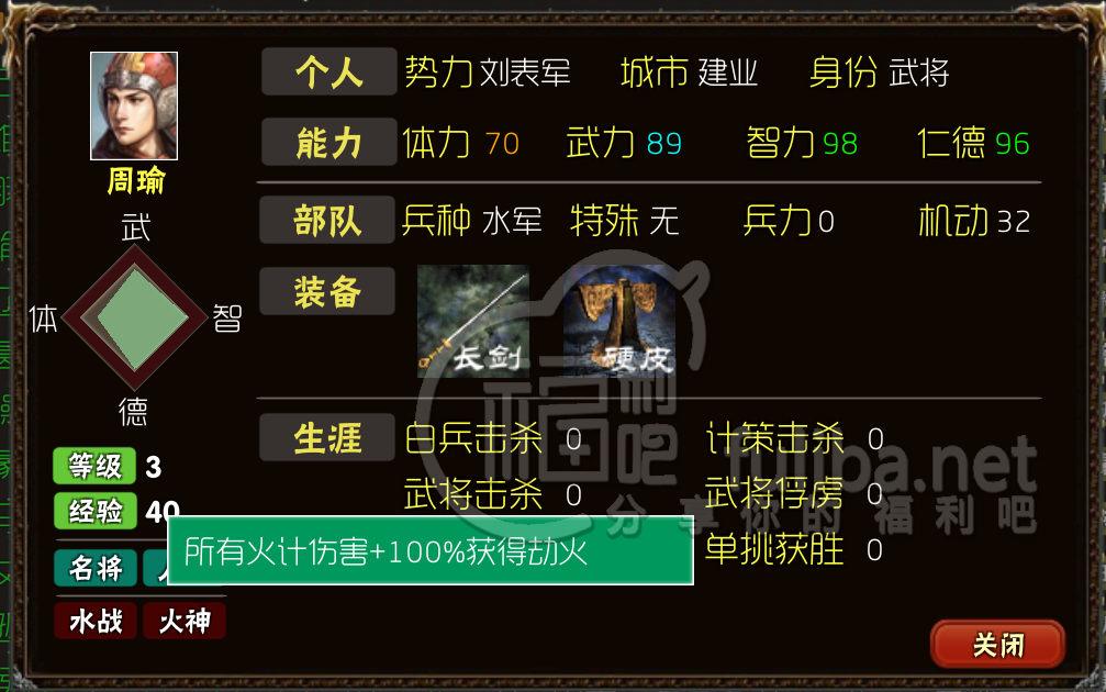 怀旧游戏:《三国志II霸王的大陆》复刻版: 霸王的梦想 福利小栈 第4张