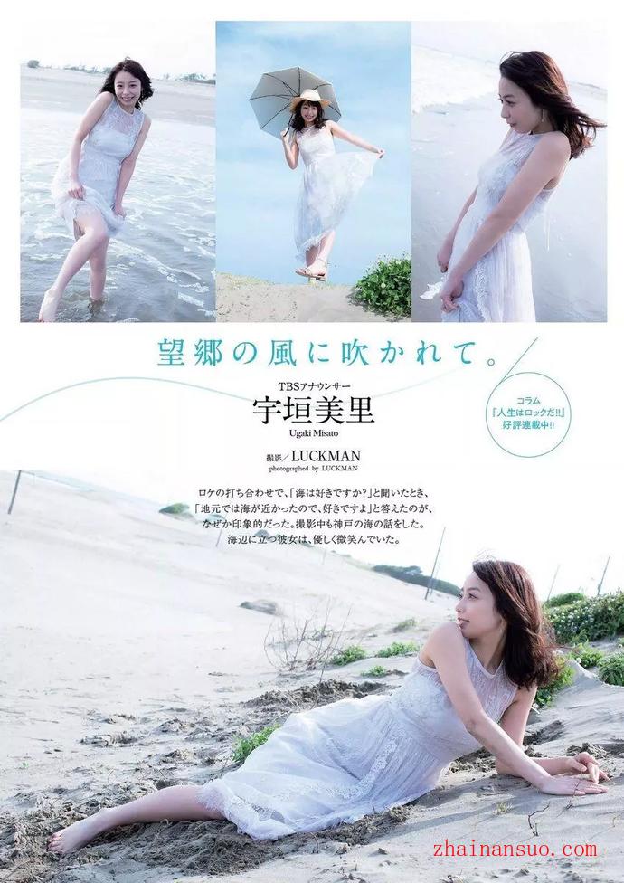 美女主播「宇垣美里」杂志写真照会让人爱上的泰国风情~-宅男说