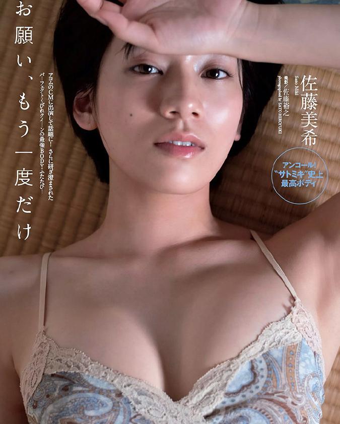 """佐藤美希最新写真合集 """"新纤腰女王""""性感写真美乳诱人-宅男说"""