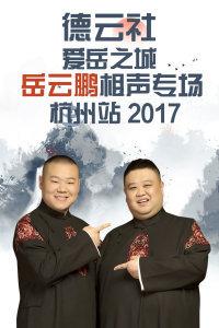 德云社爱岳之城岳云鹏相声专场杭州站2017