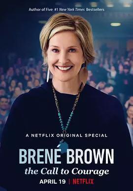 布琳·布朗:唤起勇气