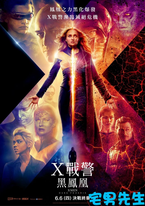 《X战警:黑凤凰》凤凰愤怒的力量到底有多可怕? 宅男先生 热图4