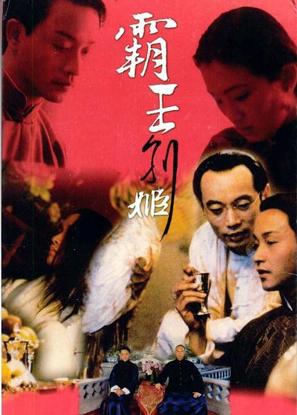 1993高分同性爱情《霸王别姬》完整版.BD1080P.国粤双语.中英双字
