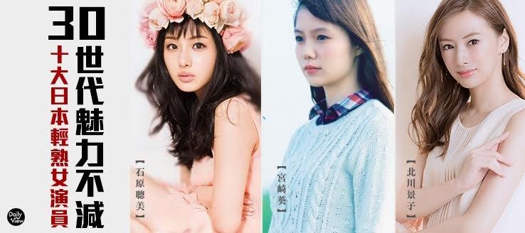 30岁魅力不减!日本十大轻美女女优