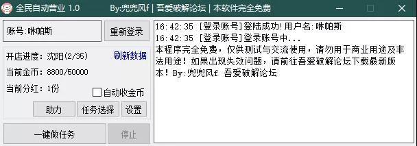 全民自动营业v1.1 京东双11全民营业一键做任务