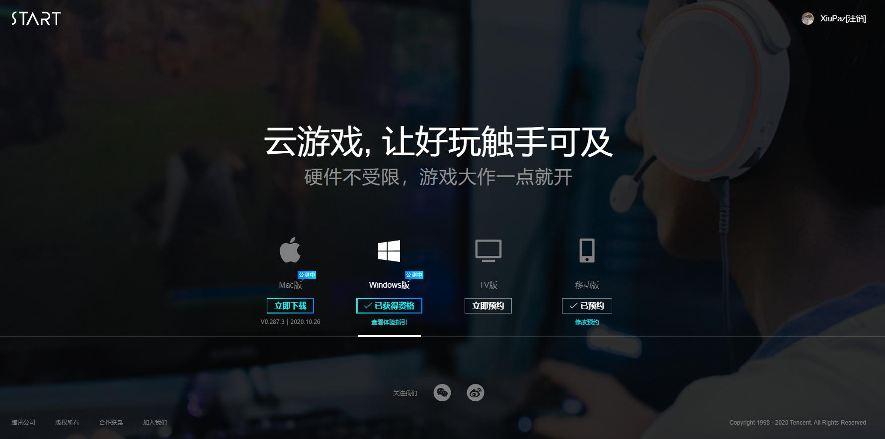 START腾讯云游戏开启公测 渣机的福利