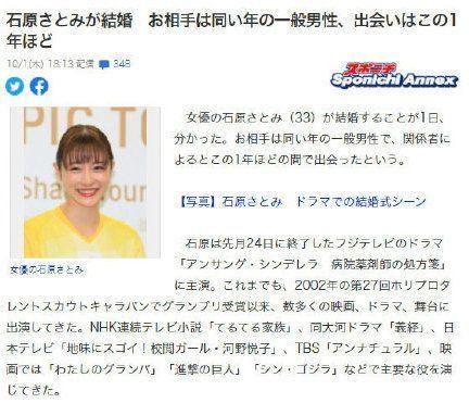 日本最美女星石原里美结婚!写亲笔信表白圈外丈夫,网友集体炸毛插图(1)