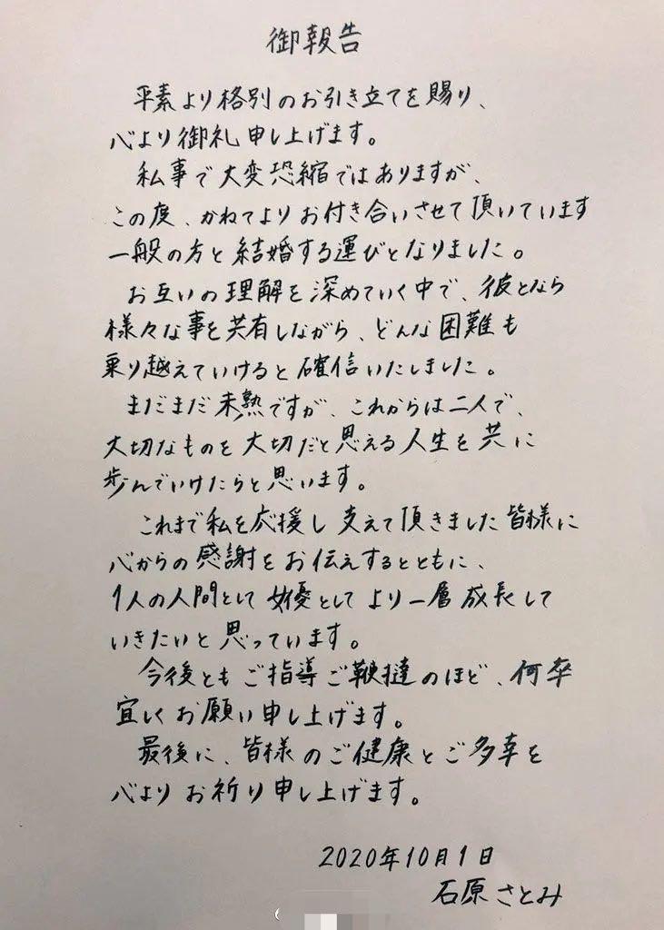 日本最美女星石原里美结婚!写亲笔信表白圈外丈夫,网友集体炸毛插图(7)