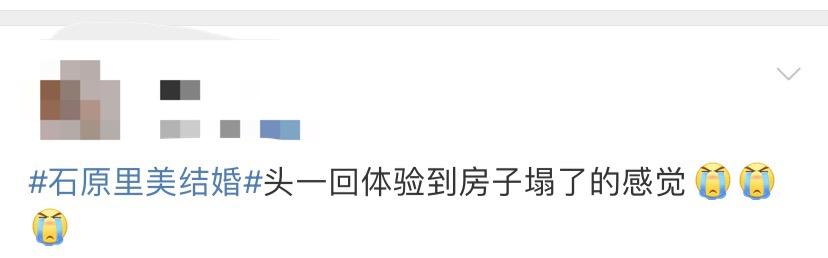 日本最美女星石原里美结婚!写亲笔信表白圈外丈夫,网友集体炸毛插图(9)