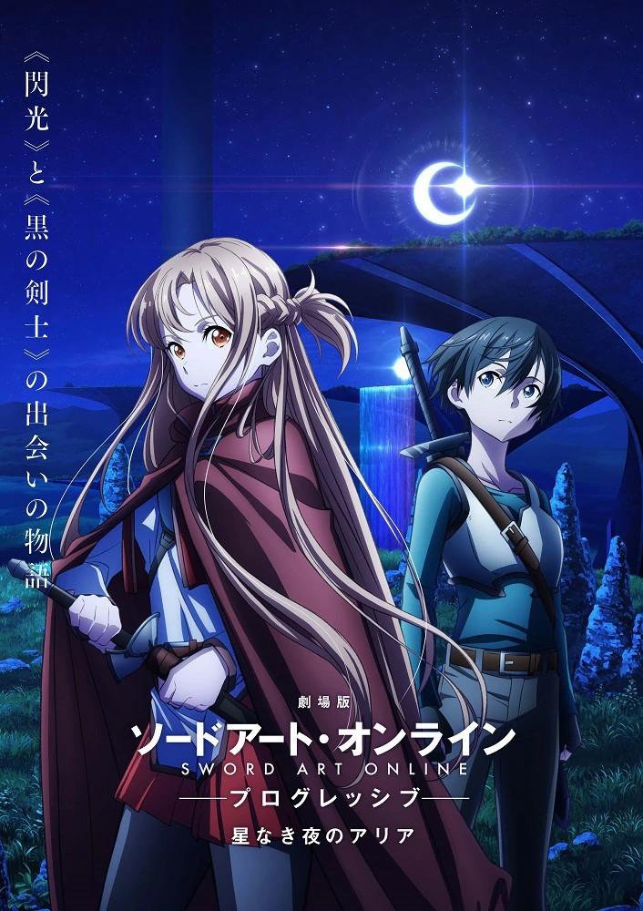 《刀剑神域Progressive无星之夜的咏叹调》剧场版 将于2021年在日本上映插图