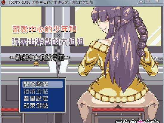 【RPG/汉化/动态CG】 游戏中心的少年和爱玩游戏的大姐姐!完整汉化版【310M】