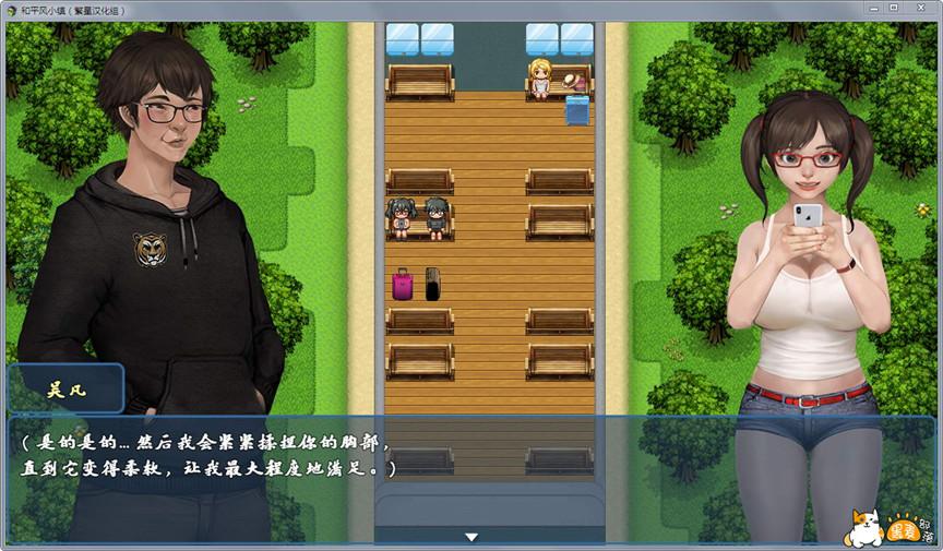 【RPG/汉化/动态CG】和平风小镇 汉化中文版【PC+安卓版/575M】