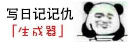 熊猫头写日记记仇表情包生成器 - 熊猫头写日记记仇表情包制作 - 发表情