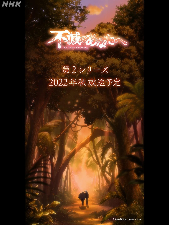 【动漫情报】TV动画《致不灭的你》第二季制作决定,2022年10月播出